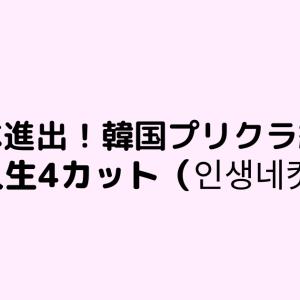 【日本進出】日本で体験できる韓国プリクラ・人生4カット【どこで撮れる?】