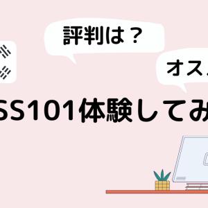 【口コミ】CLASS101で韓国語学習講座を受けてみた!【感想】