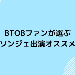 【BTOBファンが選ぶ】ユク・ソンジェ出演のオススメドラマ3選