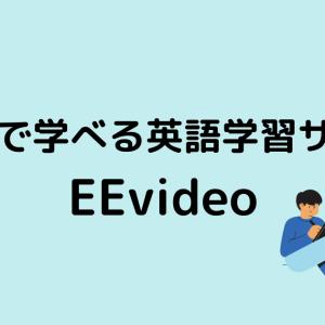 【楽しく】アニメやニュース動画で英語が学べるサイト・EEvideoを紹介【無料】