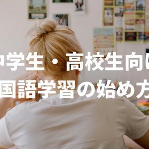 挫折しない!1から始める中学生・高校生の韓国語勉強法【勉強苦手でも大丈夫】