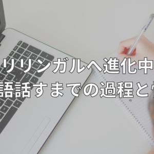 【日英韓】トライリンガル脳へ進化中の過程と悩み【言語学習】