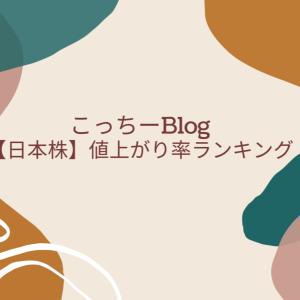 【日本株】今週の値上がり率ランキング(2021.1.12~1.15)