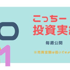 【公開】こっちー投資実績(2021.1月第1週目)