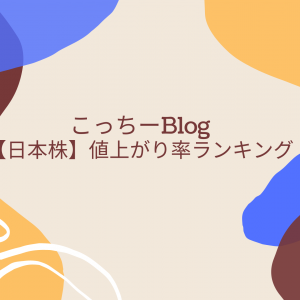 【日本株】今月の値上がり率ランキング(2021.7月期)