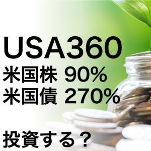 USA360に投資すべき?  -債券は有望か-