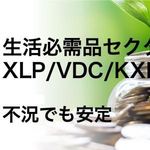 不況でも安定の生活必需品セクター -XLP/VDC/KXI-