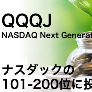 QQQJでナスダックの新世代企業に投資