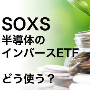SOXSをどう使う?インバースETFの特性とは
