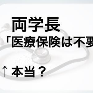 「医療保険は不要」は本当か?