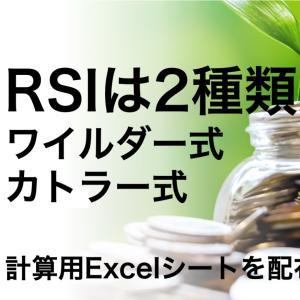 RSIには2種類ある -計算用Excelシートを配布します-