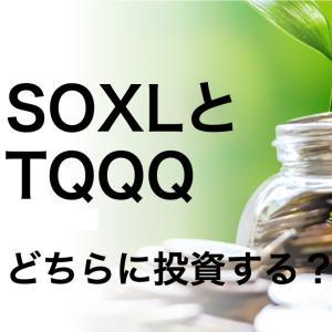 SOXLとTQQQのどちらに投資するか