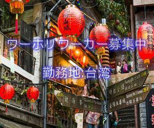 台湾ワーホリ求人情報