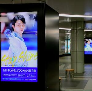 羽生結弦選手の「全日本フィギュアスケート選手権2020」仙台駅東西地下自由通路のサイネージが登場!