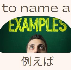 英会話 定型フレーズ#11「just to name a few」