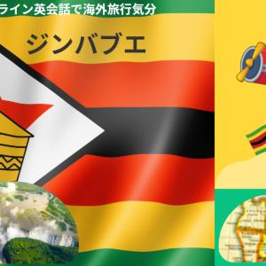 オンライン英会話で海外旅行気分:ジンバブエ#3