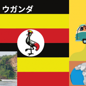 オンライン英会話で海外旅行気分:ウガンダ/Uganda