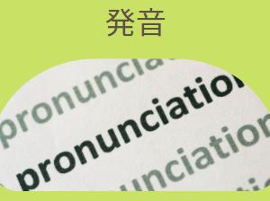 英語 発音:カタカタ英語と違う発音の英単語などなど