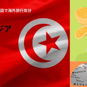 オンライン英会話で海外旅行気分:チュニジア
