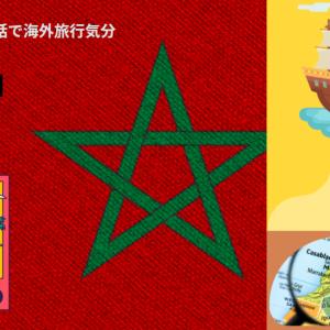 オンライン英会話で海外旅行気分:モロッコ#2