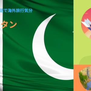 オンライン英会話で海外旅行気分:パキスタン