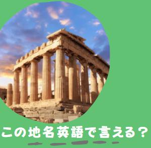 オンライン英会話で海外旅行気分:英語で意外と言えない有名な地名