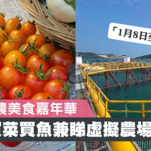 【香港最新情報】「鮮度高い食材が集結!「漁農美食カーニバル」今年はネット販売」