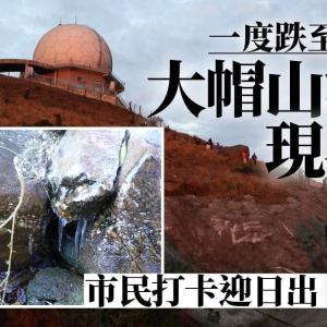【香港最新情報】「寒気警報、最低気温マイナス1.3℃に」
