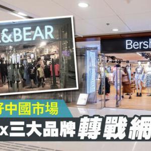 【香港最新情報】「ファッションブランド「ZARA」の親会社、3ブランド中国から撤退へ」