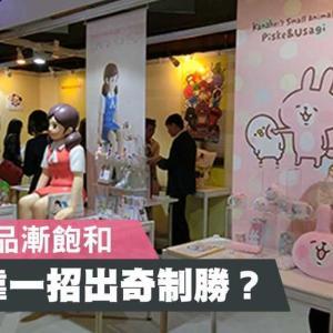 【香港最新情報】「ネット開催「ライセンスショー」、疫病下のライセンスビジネス開拓」