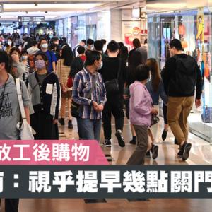 【香港最新情報】「ショッピングモール、早めに閉店を検討か」