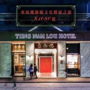"""【香港最新情報】「芸術体験できる話題の""""アートホテル""""、オンライン限定格安パッケージを提供」"""