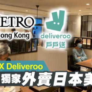 【香港最新情報】「JETRO香港 ✖ Deliveroo、期間限定の和食プロモーション」