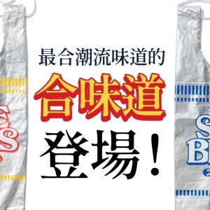 【香港最新情報】「BEAMS ✖ 日清カップヌードル、スペシャルコラボ」