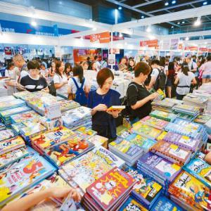 【香港最新情報】「ブックフェア、実体イベントを7月に開催」
