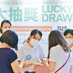 【香港最新情報】「ワクチン接種で「高級住宅物件」、申請初日に45万人が登録」