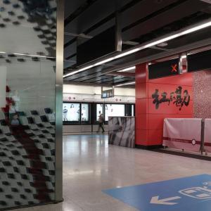 【香港最新情報】「紅磡(ホンハム)駅、新プラットフォーム供用」