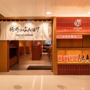 【香港最新情報】「帯広発の網焼き豚丼専門店「豚丼のぶたはげ」1号店 オープン」