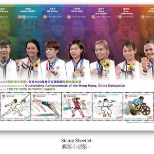 【香港最新情報】「東京五輪で活躍した選手団を祝し、記念切手発行」