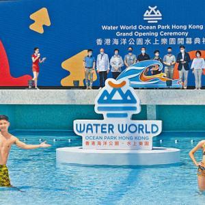 【香港最新情報】「海洋公園の新たな施設『水上楽園』、正式オープン」