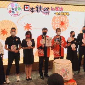 【香港最新情報】「「日本秋祭 in 香港―魅力再発見―」の記者会見、100以上の日本のイベントが開催」
