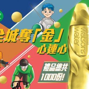 【香港最新情報】「ワトソンズ、金のペットボトル発売」
