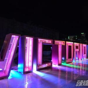 【香港最新情報】「東岸公園主題区、正式開放に」
