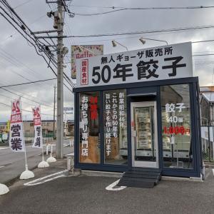 毎月13日は餃子の日【50年餃子】No.8