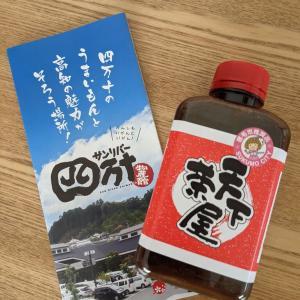 高知県宿毛のソウルフード【天下茶屋】