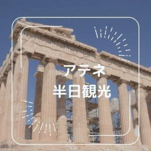 アテネ半日観光*アクロポリスの丘は混雑と大理石に注意