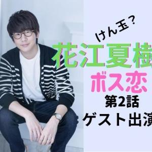 花江夏樹がボス恋第2話で人気漫画家役に?けん玉愛の理由は?