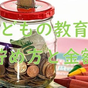 【徹底解析】子どもの教育費の貯め方と金額の調査結果