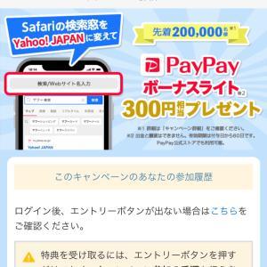 【PayPayボーナスライト300円貰える】Yahoo!JAPANのキャンペーン