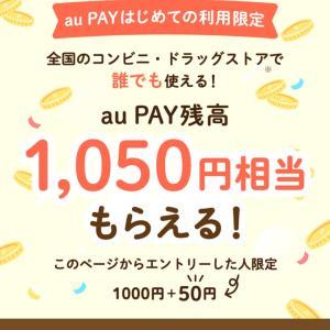 【au pay】ローソンでおにぎり無料券!⌇au pay残高1,050円貰える